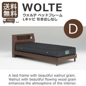 ダブルベッド ベッド WOLTE ウォルテ Lキャビタイプ(引出しなし) フレームのみ  ■サイズ(...