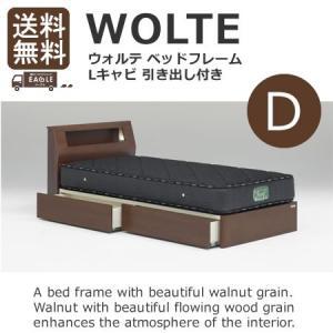 ダブルベッド ベッド WOLTE ウォルテ Lキャビタイプ(引出し付き) フレームのみ  ■サイズ(...