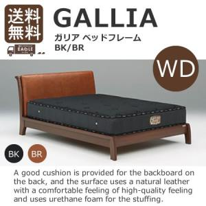 ワイドダブルベッド ベッド GALLIA ガリアベッドフレームWD フレームのみ  ■サイズ(cm)...