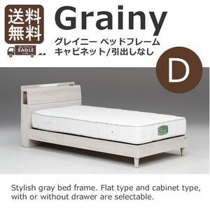 ダブルベッド ベッド Grainy グレイニー キャビネットベッドフレーム 引出しなし フレームのみ...