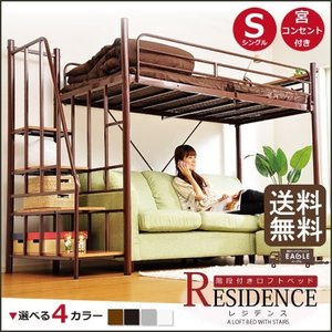 ベッド ロフトベッド 階段付き ロフトベット RESIDENCE-レジデンス- シングル  ■サイズ...