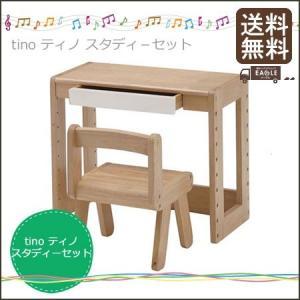 子供家具 子供机 子供椅子 tino ティノ キッズスタディーセット 学習デスク 学習机|eagleshop