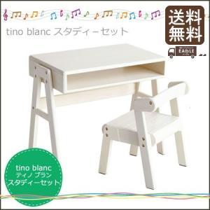 子供家具 子供机 子供椅子 tino blanc ティノ ブラン キッズスタディーセット 学習デスク 学習机|eagleshop