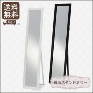 スタンドミラー 鏡 鏡面スタンドミラー 鏡面 つや シンプル 全身ミラー|eagleshop