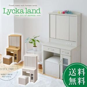 Lycka land 三面鏡 ドレッサー&スツール|eagleshop