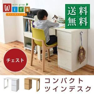 ■商品説明  飾らないシンプルなデザインなので、子どもから大人まで年齢問わず使えるコンパクトデスク。...