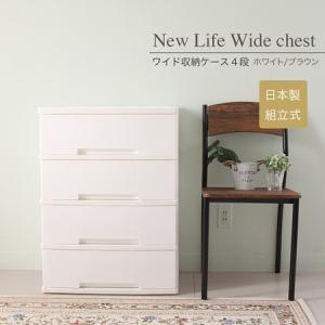 収納ケース プラスチック / ワイド収納ケース 4段 New Life 引き出し  ■サイズ(cm)...
