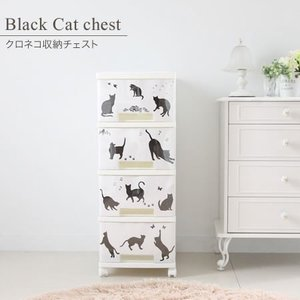 黒猫 チェスト  / クロネコチェスト4段 収納ケース  ■サイズ(cm) 幅34cm×奥行47cm...