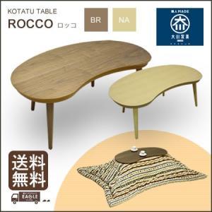 こたつ コタツ 炬燵 Rocco ロッコ テーブル...