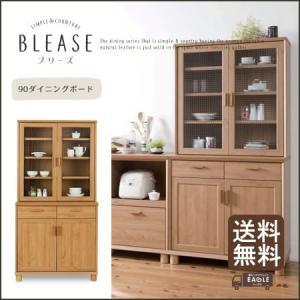 日本製 キッチンボード 90 ダイニングボード BLEASE ブリーズ 食器棚 eagleshop