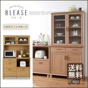 日本製 キッチンボード 110 ダイニングボード BLEASE ブリーズ 食器棚 eagleshop