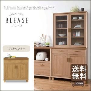 日本製 カウンター 90 キッチンカウンター BLEASE ブリーズ サイドカウンター eagleshop