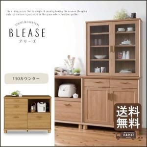 日本製 カウンター 110 キッチンカウンター BLEASE ブリーズ サイドカウンター eagleshop