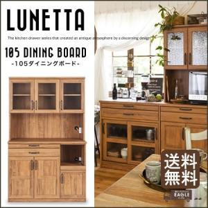 日本製 キッチンボード 105 ダイニングボード LUNETTA ルネッタ オープンボード eagleshop