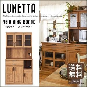 日本製 キッチンボード 90 ダイニングボード LUNETTA ルネッタ オープンボード eagleshop