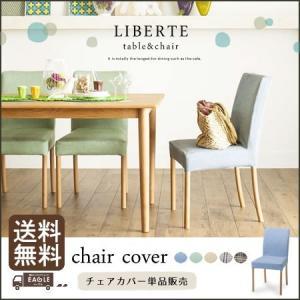 チェア 椅子  Liberte専用 チェアカバー1枚 リベル...