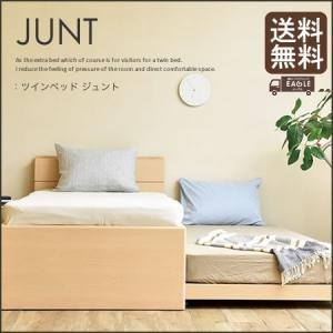 二段ベッド  2段ベッド 親子ベッド ベッド ツインベッド JUNT ジュント スライドの写真