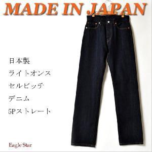 国産セルビッチデニム5Pストレートパンツ メンズ メイドインジャパン 日本製 EAGLE STAR ...