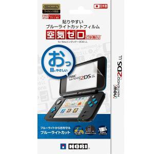 ●目にもやさしく、貼りやすい液晶保護フィルム。 ●「Newニンテンドー2DS LL」専用の液晶保護フ...