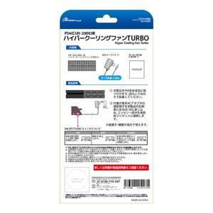 PS4 ハイパークーリングファンTURBO CUH-2000/CUH-2100対応|eakindo2|02