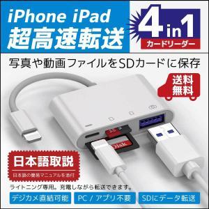 iPhone カードリーダー iPad 4in1 SD USB 接続データ 転送 写真 画像 動画 ...