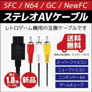 スーパーファミコン AVケーブル 互換 NINTENDO64 ゲームキューブ ニューファミコン