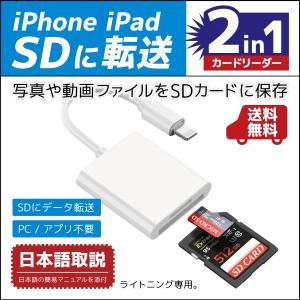iPhone カードリーダー 2in1 iPad SD 接続データ 転送 写真 画像 動画 バックア...