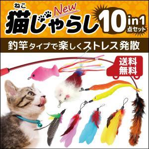 猫おもちゃ 猫じゃらし 10点セット 羽 ネズミ 魚 ねこじゃらし ネコじゃらし 猫用品 運動不足解...