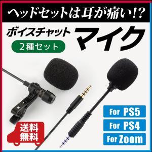 PS5 PS4 ボイスチャット コンパクトマイク ピンマイク 2種セット リモート ZOOM