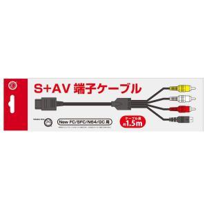 S+AV端子ケーブル(NewFC/SFC/N64/GC用)