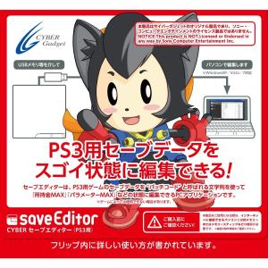 CYBER セーブエディター (PS3用)