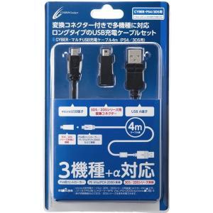 PS4用コントローラーも3DSシリーズもマルチに充電できるUSBケーブルセット  【端子変換コネクタ...