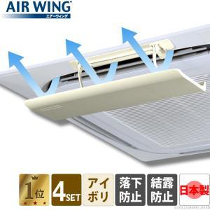 エアコン 風除け 風向き 暖房 乾燥 エアーウィングプロ 4個セット アイボリー AW7-021-0...