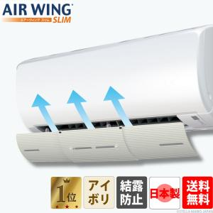 エアコン 風除け 風向き 暖房 乾燥 エアーウィングスリム アイボリー AW10-021-01 AIR WING SLIM