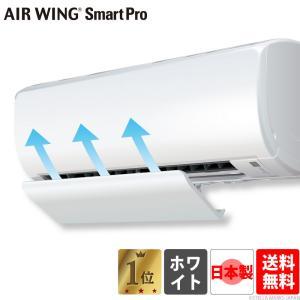 エアコン 風除け 風向き 暖房 乾燥 エアーウィングスマートプロ ホワイト AW17-04-01 A...