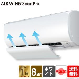 エアコン 風除け 風向き 暖房 乾燥 エアーウィングスマート...