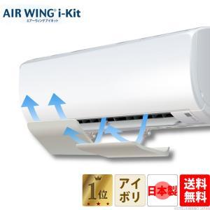 半額以上 エアコン 風よけ 風除け 風避け カバー 暖房 二方向 吹分け 風向 調整 直撃 送料無料...