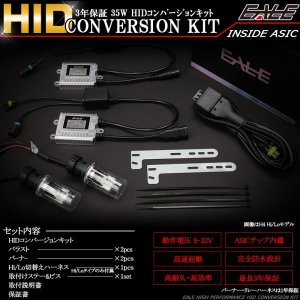 EALE 最高品質 HIDキット 35W 薄型バラスト H1 3年保証 eale