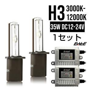 EALE 最高品質 HIDキット 35W 薄型バラスト H3 3年保証 eale