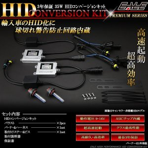 PHILIPS 管使用 EALE プレミアム HID キット 最長3年保証 キャンセラー 付き 35W H3 5500K/6500K eale