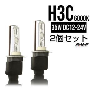 HIDバーナー単品 35W H3C 6000K 交換・補修用に 高性能UVカット