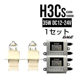 EALE HIDキット 35W 薄型バラスト H3Cショート 3年保証 eale