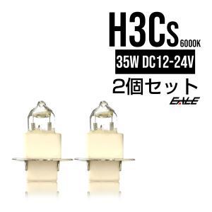 HIDバーナー単品 35W H3Cショート 6000K 交換・補修用に 高性能UVカット