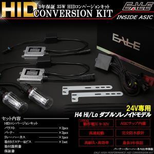 HIDキット 24V専用 35W 薄型 H4 Hi/Lo 双方向ダブルソレノイド eale