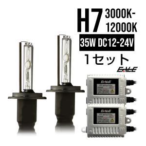 EALE 最高品質 HIDキット 35W 薄型バラスト H7 3年保証 eale