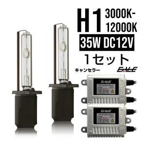 高性能 ワーニングキャンセラー 内蔵 HIDキット 35W H1 3年保証 eale