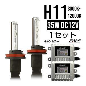 高性能 ワーニングキャンセラー 内蔵 HIDキット 35W H11 3年保証 eale