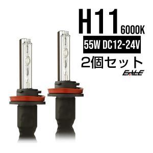 HIDバーナー単品 交換・補修用に 高性能UVカット 55W H11 6000K