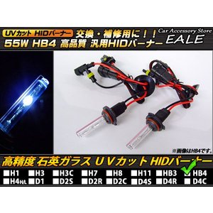 HIDバーナー単品 交換・補修用に 高性能UVカット 55W HB4 6000K