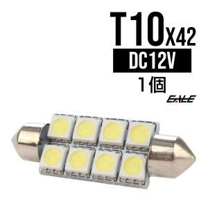 T10×41-42mm/S8.5 5050SMD×8連 白基板 ホワイト LEDバルブ A-104|eale